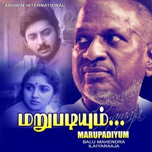 Marupadiyum - Original Motion Picture Soundtrack
