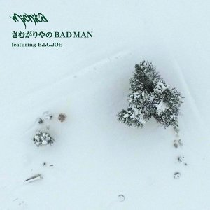 さむがりやのBAD MAN (feat. B.I.G.JOE) (SAMUGARIYA NO BAD MAN (feat. B.I.G.JOE))