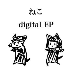 ねこ (Neko) - digital EP