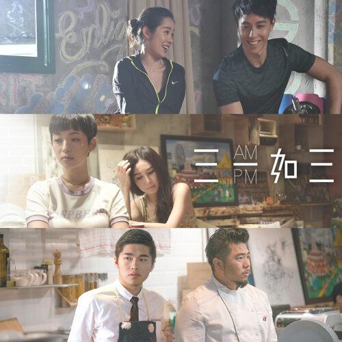Taste of Life - ViuTV劇集 <三一如三> 主題曲