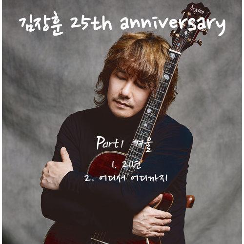KIM JANG HOON 25th Anniversary Part 1 'Winter' (김장훈 25th Anniversary Part 1 '겨울')