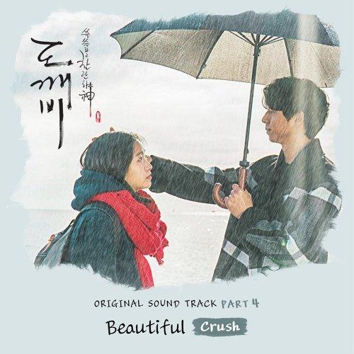 孤單又燦爛的神-鬼怪韓劇原聲帶 搶先聽3 (Guardian OST PART.3) 搶先聽 專輯封面
