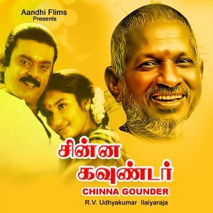 Chinna Gounder - Original Motion Picture Soundtrack