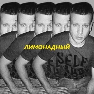 Лимонадный (Live)