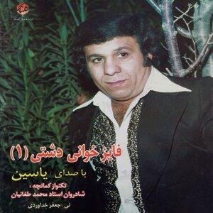 Fayez Khani Dashti, Vol. 1
