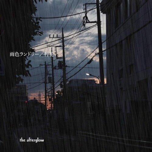 雨色ランドリー / 朽花 (ameirolaundry kuchibana)