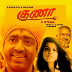 Gunaa - Original Motion Picture Soundtrack