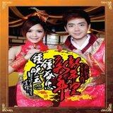 Xin Nian Xin Xi Wang
