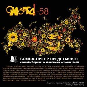 Охота 58
