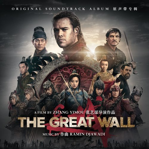 The Great Wall (Original Motion Picture Soundtrack) (長城 (原聲帶專輯))