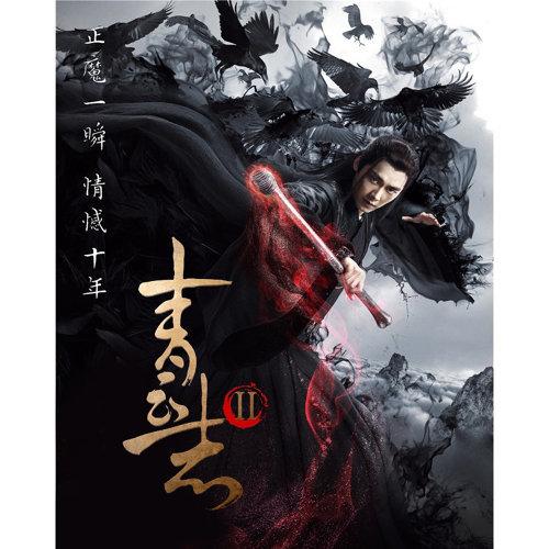 時間裂縫 - 電視劇<青云志>鬼厲人物主題曲