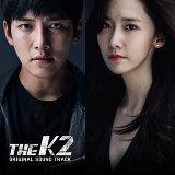 The K2 電視劇原聲帶 (The K2 OST)
