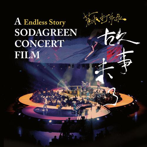 小星星組曲 - Endless Story Live / Taipei Arena / 2015