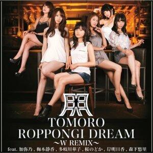 ROPPONGI DREAM ~W REMIX~ (feat. 加弥乃, 梅本静香, 多岐川華子, 桜のどか, 岸明日香 & 森下悠里) (Roppongi Dream ~W Remix~ (feat. Kayano, Shizuka Umemoto, Hanako Takigawa, Nodoka Sakura, Asuka Kishi & Yuuri Morishita))