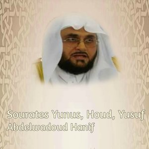 Sourates Yunus, Houd, Yusuf - Quran