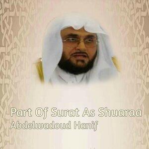 Part Of Surat As Shuaraa - Quran