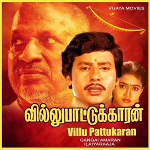 Villu Pattukaran - Original Motion Picture Soundtrack