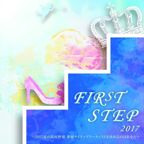 FIRST STEP 2017 アルバムカバー