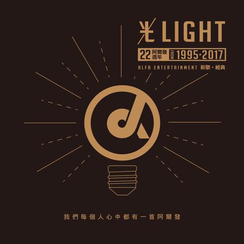 """阿爾發22週年""""光LIGHT""""新歌加經典"""