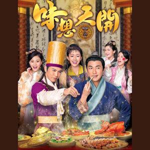 天賜的滋味 - TVB劇集 <味想天開> 主題曲