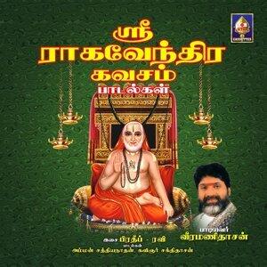 Sri Raaghavendra Kavacham Paadalgal