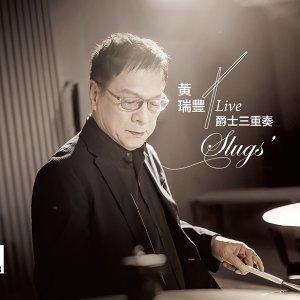 黃瑞豐Live爵士三重奏 Slugs'