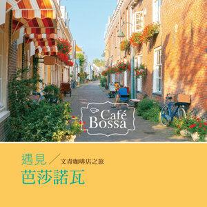 Café Bossa (遇見芭莎諾瓦) - 文青咖啡店之旅