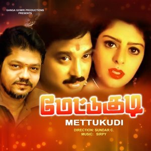 Mettukudi - Original Motion Picture Soundtrack