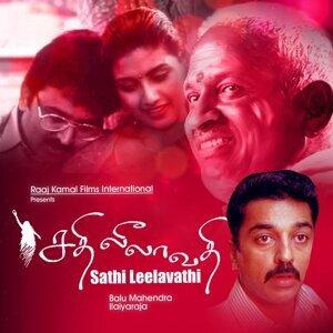 Sathi Leelavathi - Original Motion Picture Soundtrack