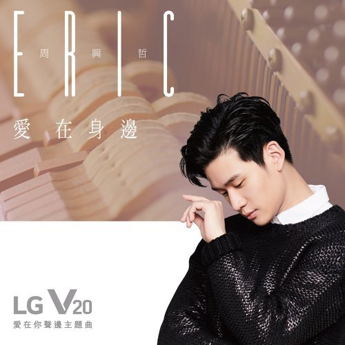 愛在身邊 (Unbreakable Love) - <LG V20愛在你聲邊>主題曲