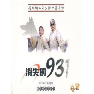 相聲瓦舍<消失的931>