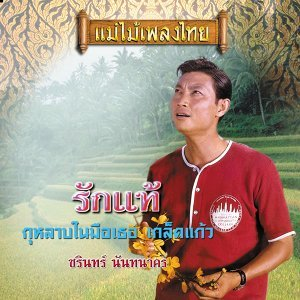 แม่ไม้เพลงไทย ชุด รักแท้