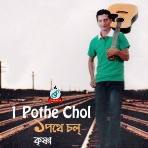 1 Pothe Chol