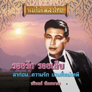 แม่ไม้เพลงไทย ชุด รอยรักรอยเล็บ