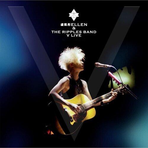 盧凱彤 Ellen & The Ripples Band V Live
