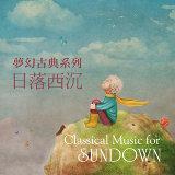Classical Music for Sundown (夢幻古典系列)