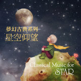 Classical Music for Star (夢幻古典系列)