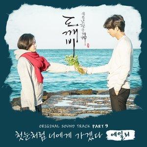 孤單又燦爛的神-鬼怪 韓劇原聲帶 搶先聽8 (Guardian OST PART.8)