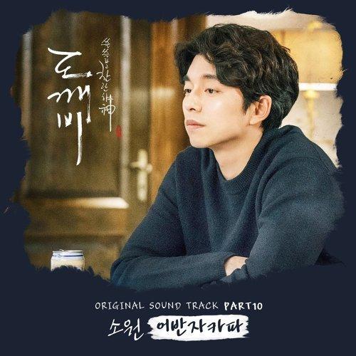 孤單又燦爛的神-鬼怪 (韓劇原聲帶 Pt. 9) (Guardian OST PART.9)