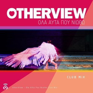 Ola Afta Pou Niotho - Club Mix