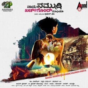 Naanu Nammudgi Kharchgondh Mafia - Original Motion Picture Soundtrack