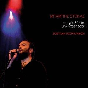 Tragoudiste, Min Ntrepeste (Zontani Ihografisi) - Live