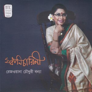 Swapanacharini