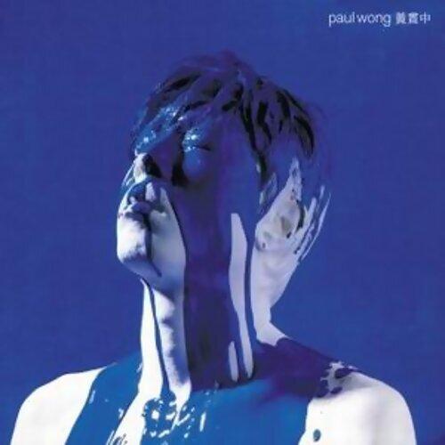 乜Q报章 - Album Version