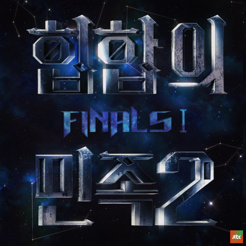 Tribe of Hiphop2 FINAL I (힙합의 민족2 FINAL I)