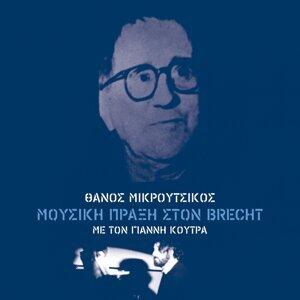 Mousiki Praxi Ston Brecht