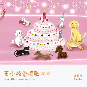 Fur Kids Love to Sing (毛小孩愛唱歌)