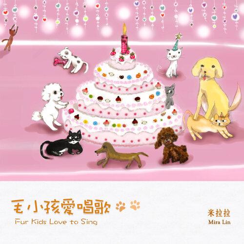 Fur Kids Love to Sing (毛小孩愛唱歌)