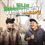 Hyung-Don's HIT MAKER (도니의 히트제조기)