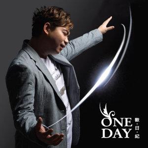 歡.日.紀 (One Day)